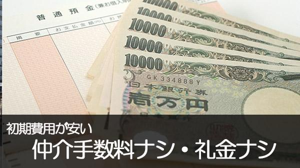 ① UR賃貸は初期費用が安い!