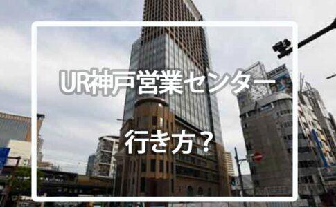 UR神戸営業センターへの行き方は?神戸三宮阪急ビル8階に移転