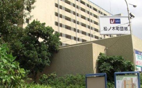 UR松ノ木町(まつのきちょう)