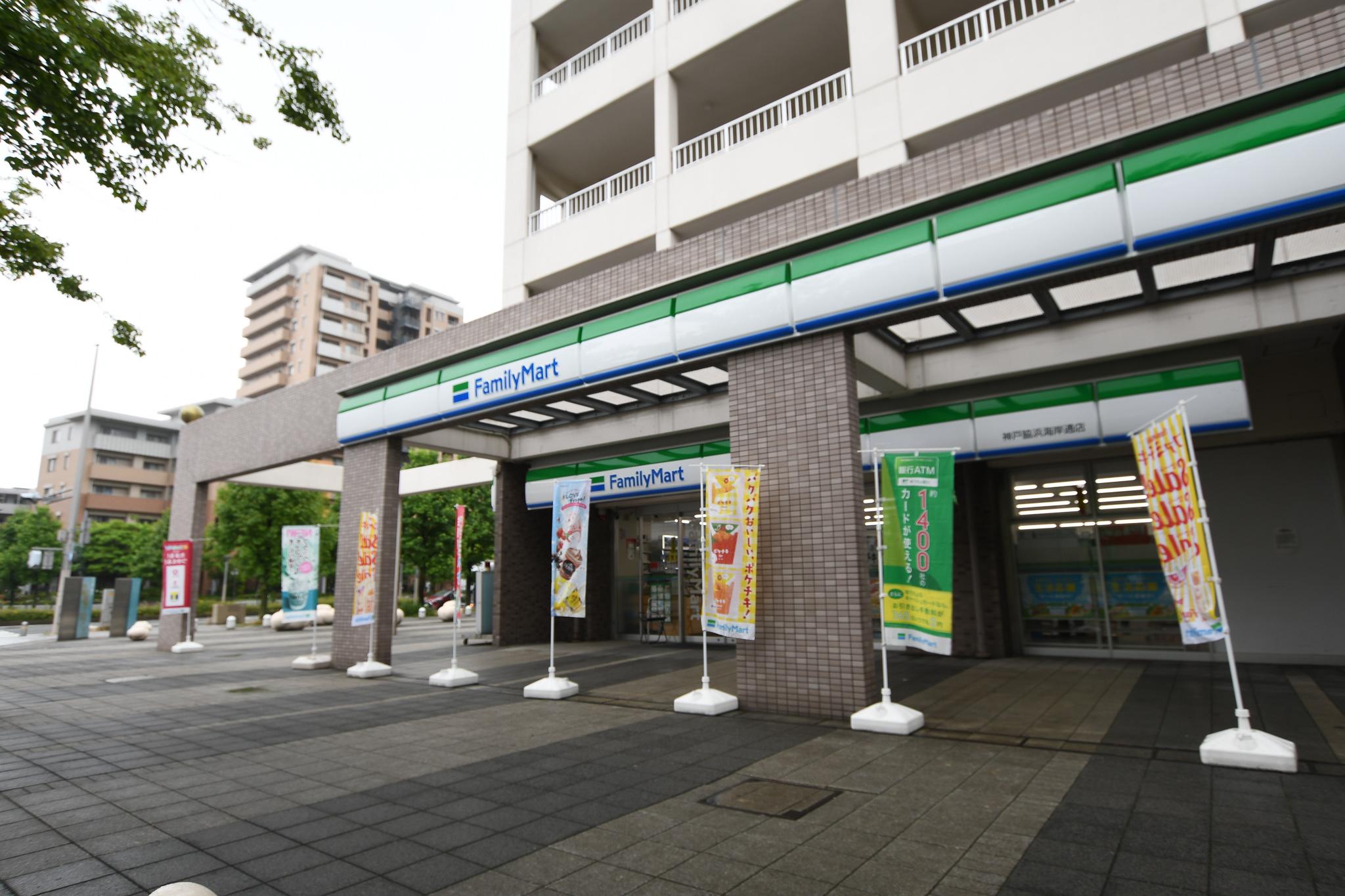 HAT神戸脇の浜のファミリーマート