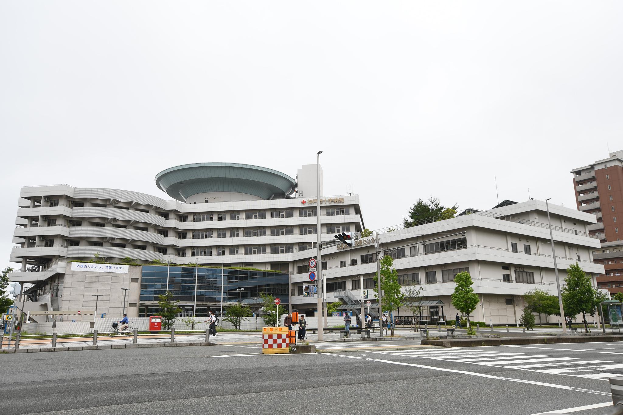 日本赤十字病院