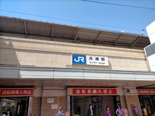 JR兵庫駅徒歩4分