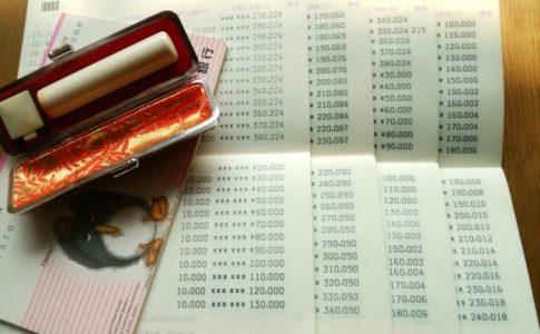 貯蓄の証明でもUR賃貸の審査ができる!