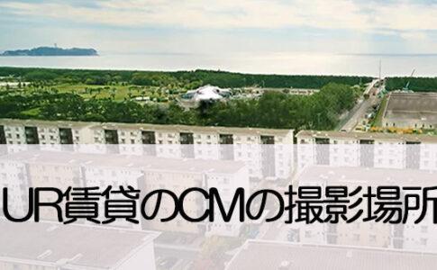 (全ロケ地のまとめ)UR賃貸のCMの撮影場所はここだ!