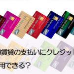 UR賃貸住宅の初期費用・家賃・共益費のクレジットカード支払いはできる?