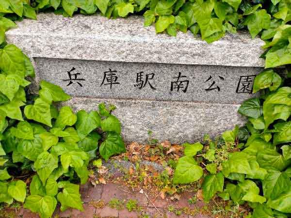 兵庫駅南公園
