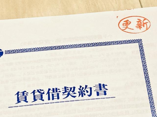 まず、契約書・重要事項説明書を確認しましょう!