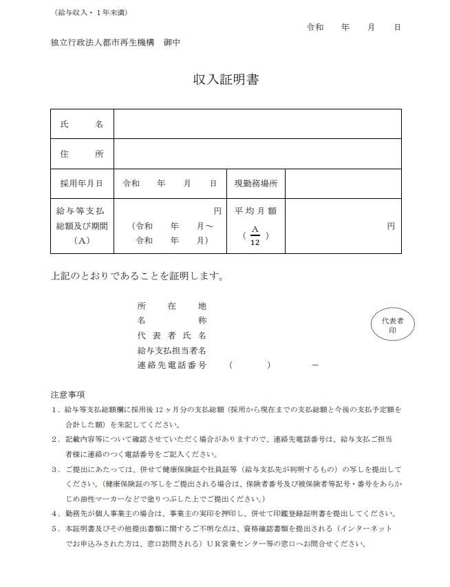 UR都市機構指定様式の収入証明書
