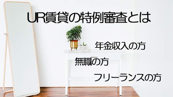 特例入居(一時払い制度・貯蓄残高制度・家賃補給制度)
