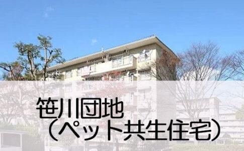 UR笹川団地109号棟(ペット共生住宅)の家賃・環境・評判は?