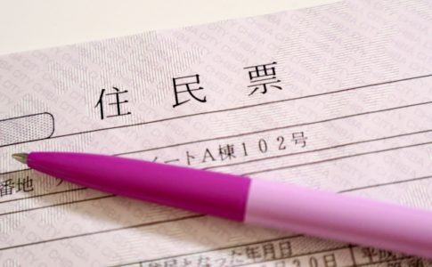 UR賃貸の審査に必要な書類
