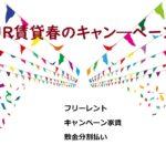 ur賃貸のお得な春のキャンペーン(令和2年12月1日~令和3年3月31日)