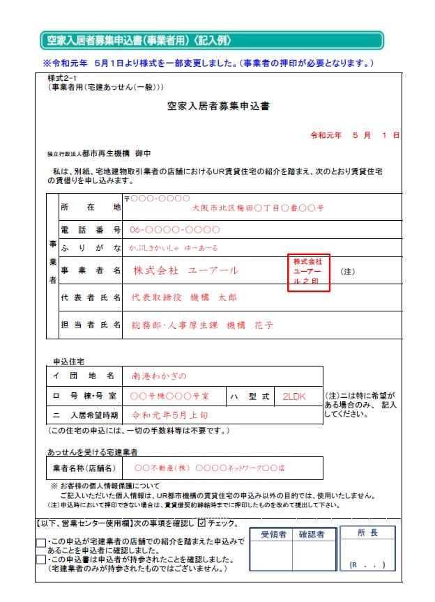 賃貸住宅入居申込書(法人用)