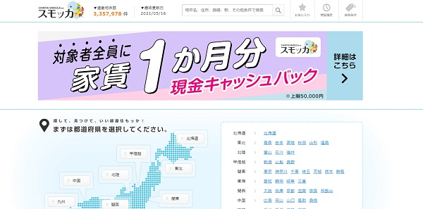 スモッカ(賃貸EX)