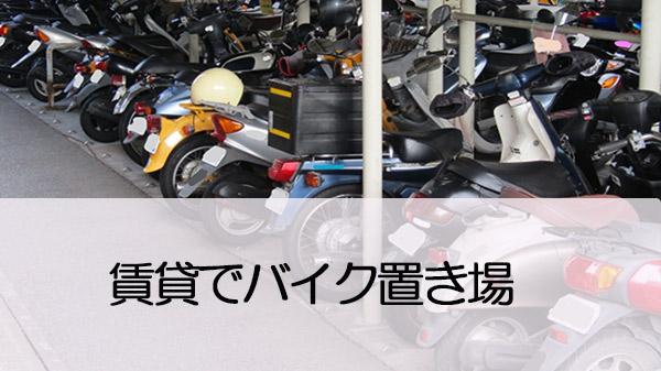 大型バイク置き場に困ったらUR賃貸住宅もおすすめ